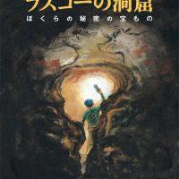 絵本「ラスコーの洞窟 ぼくらの秘密の宝もの」の表紙