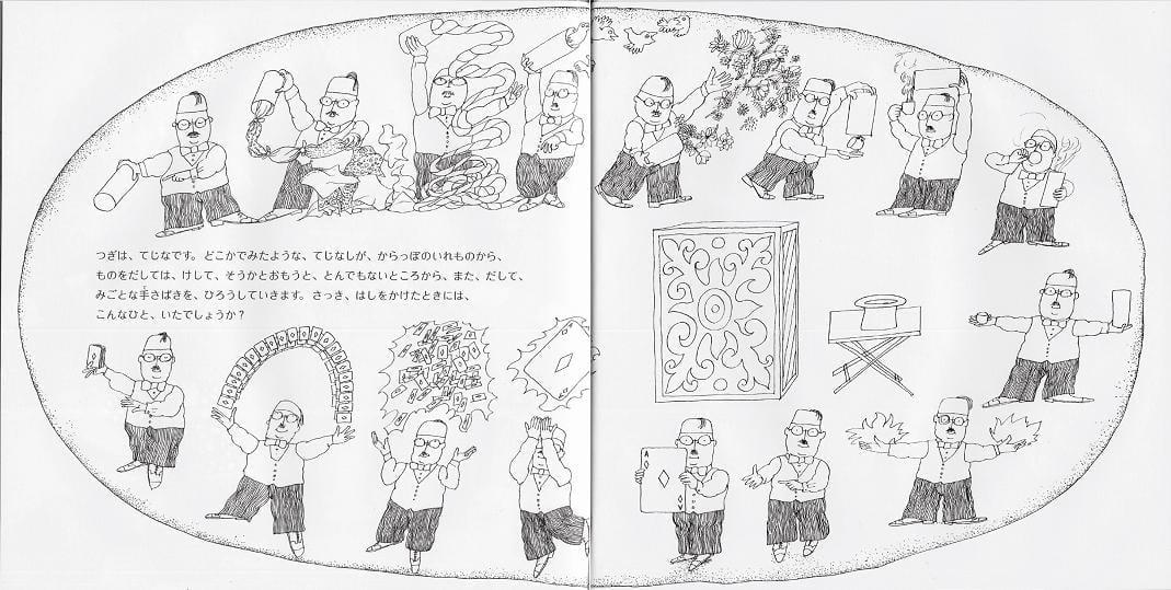 絵本「ミスター・ベンとサーカスのなかまたち」の一コマ2