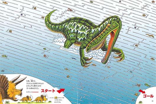 絵本「恐竜トリケラトプスの大ぼうけんめいろ」の一コマ