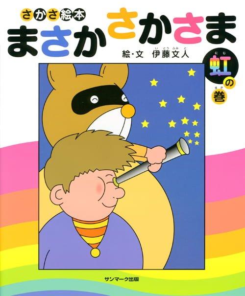 絵本「さかさ絵本 まさか さかさま 虹の巻」の表紙
