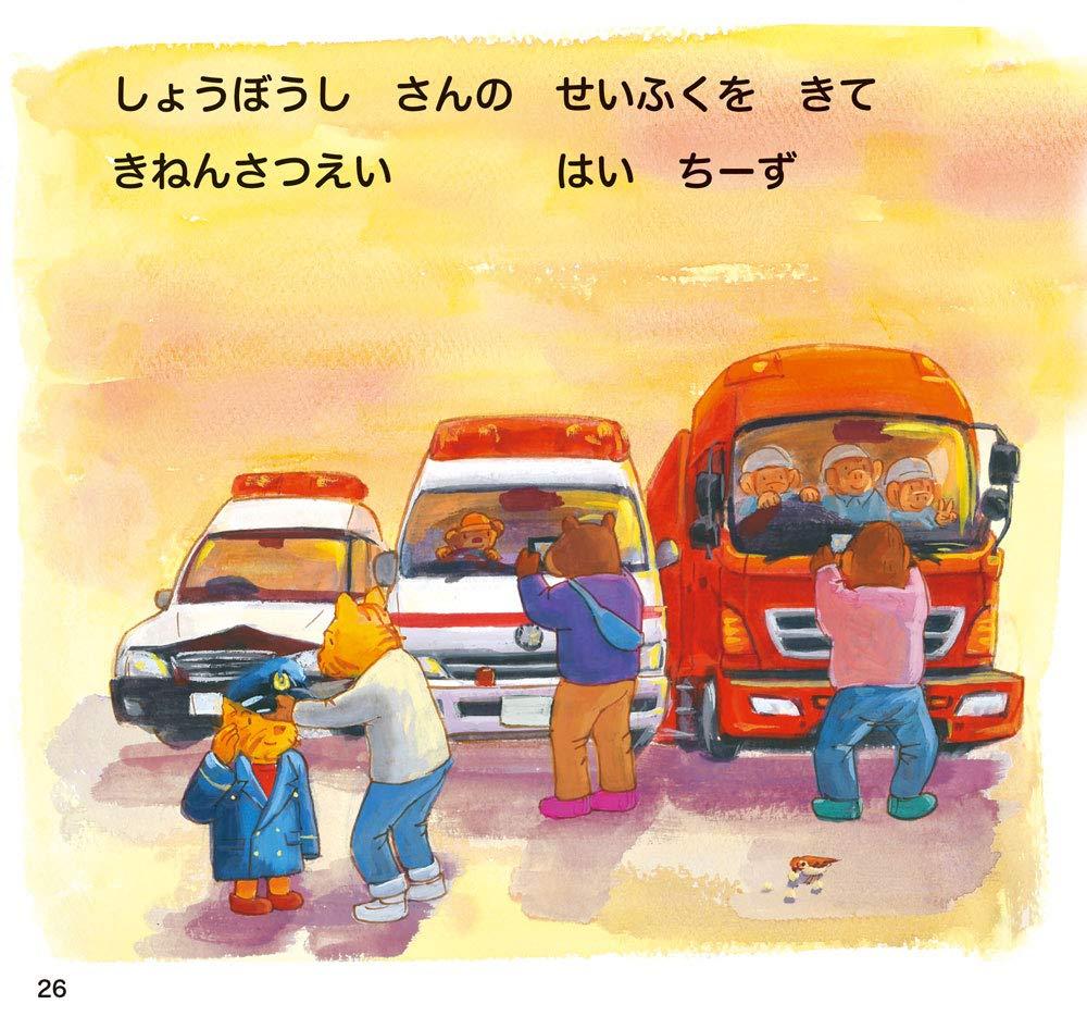 絵本「しんごうぴよぴよぴーい」の一コマ6