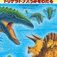 絵本「恐竜トリケラトプスうみをわたる」の表紙