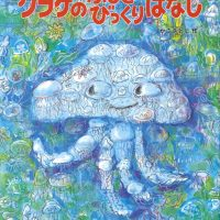 絵本「クラゲのふしぎびっくりばなし」の表紙