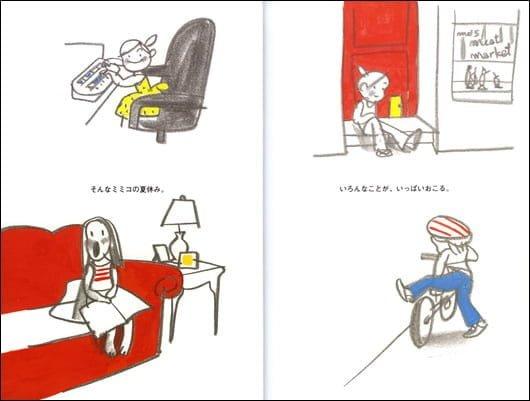 絵本「MIMIKOそれでいいんだよ。」の一コマ