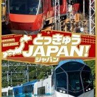 絵本「とっきゅうJAPAN!」の表紙
