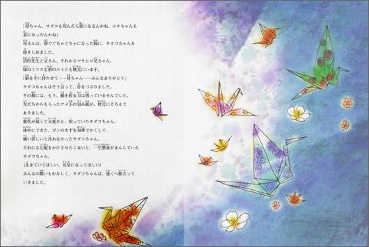 絵本「海をわたった折り鶴」の一コマ2