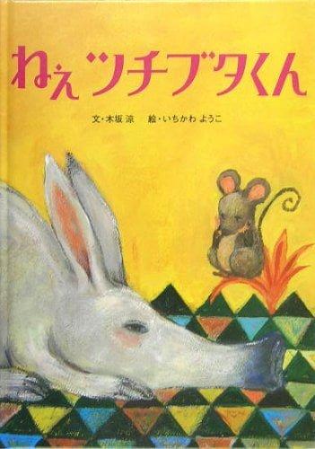 絵本「ねえ ツチブタくん」の表紙