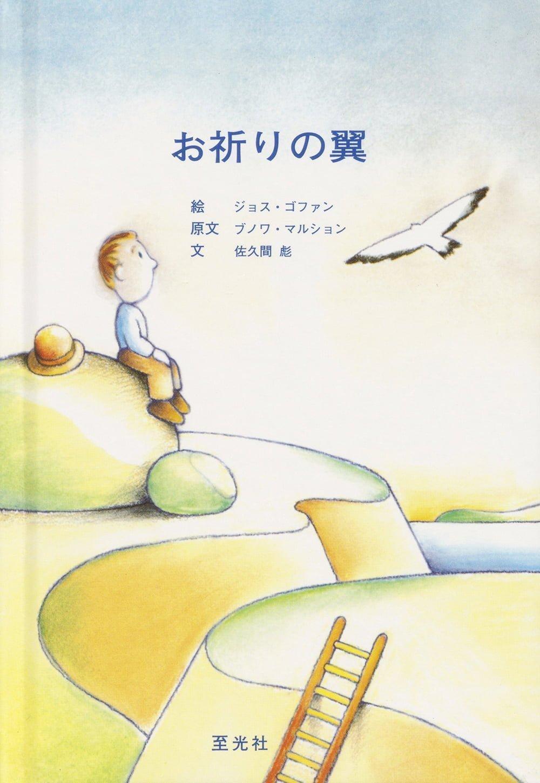 絵本「お祈りの翼」の表紙