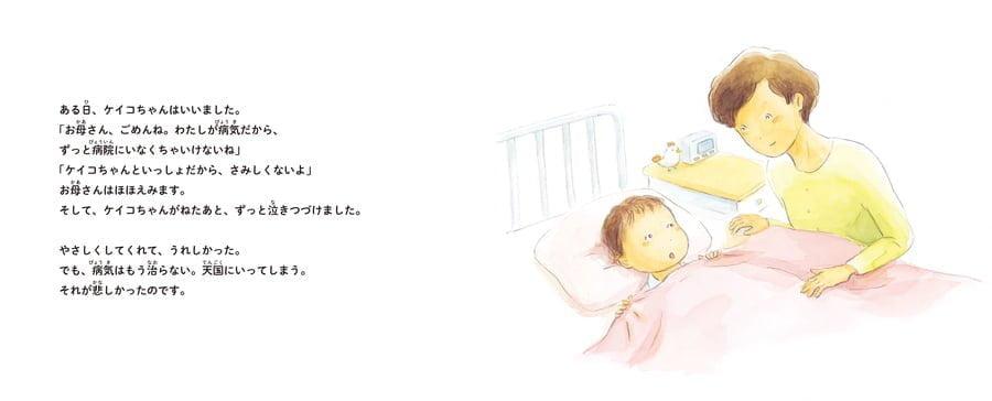 絵本「6さいのおよめさん」の一コマ3