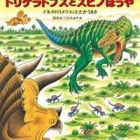 絵本「恐竜トリケラトプスとスピノぼうや」の表紙