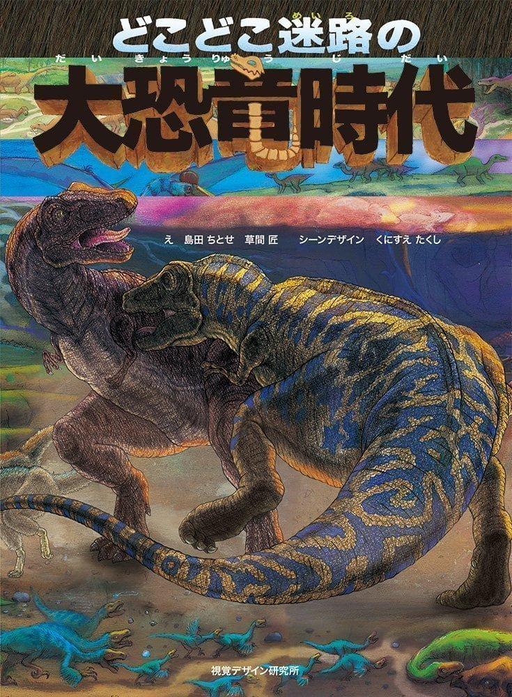 絵本「どこどこ迷路の大恐竜時代」の表紙