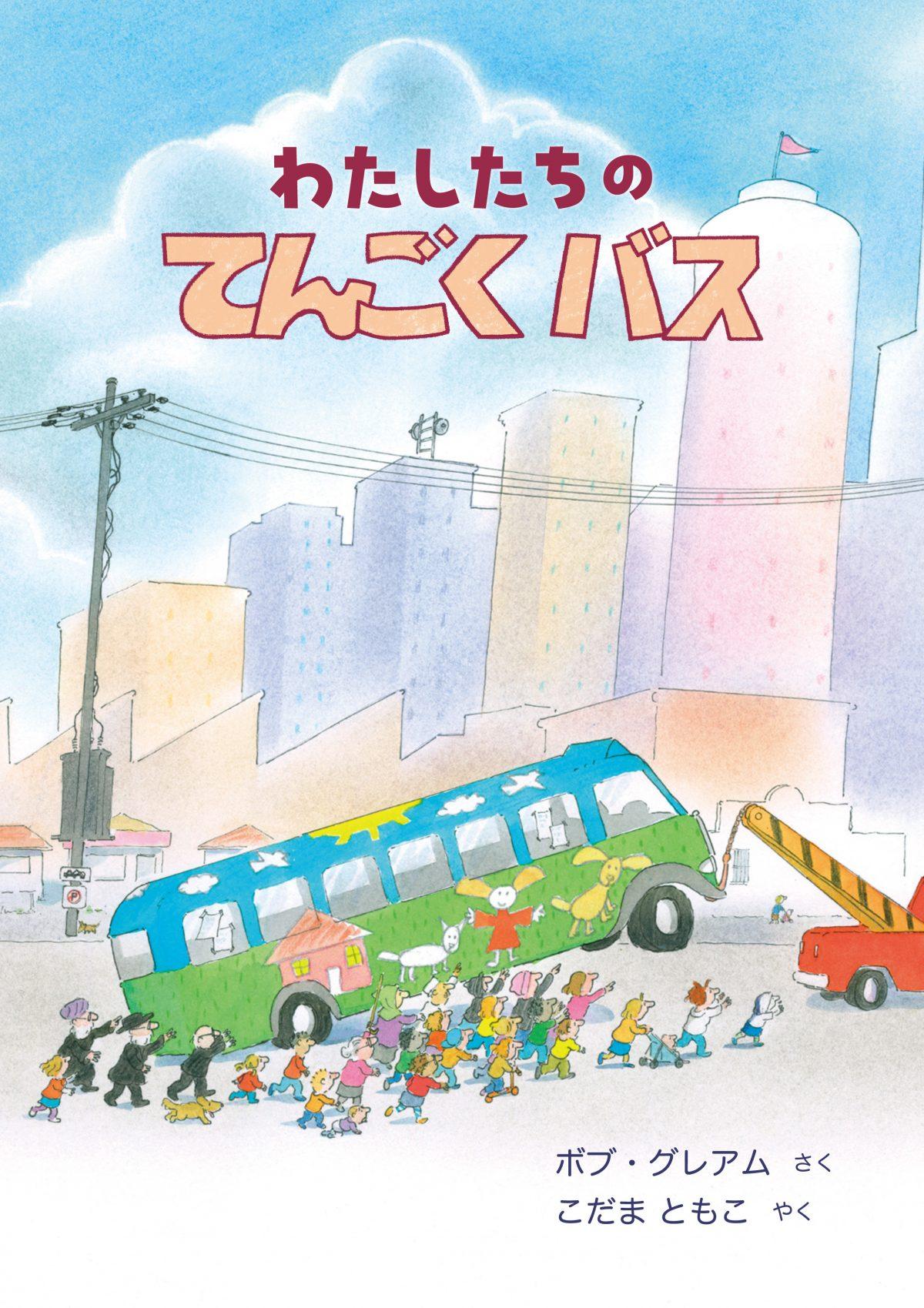 絵本「わたしたちのてんごくバス」の表紙