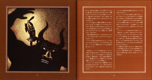 絵本「イカロスの夢」の一コマ