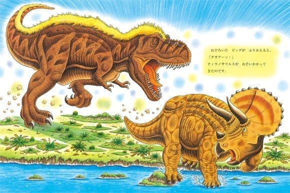 絵本「恐竜トリケラトプス はじめてのたたかい」の一コマ