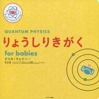 絵本「りょうしりきがく for babies」の表紙