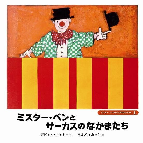 絵本「ミスター・ベンとサーカスのなかまたち」の表紙