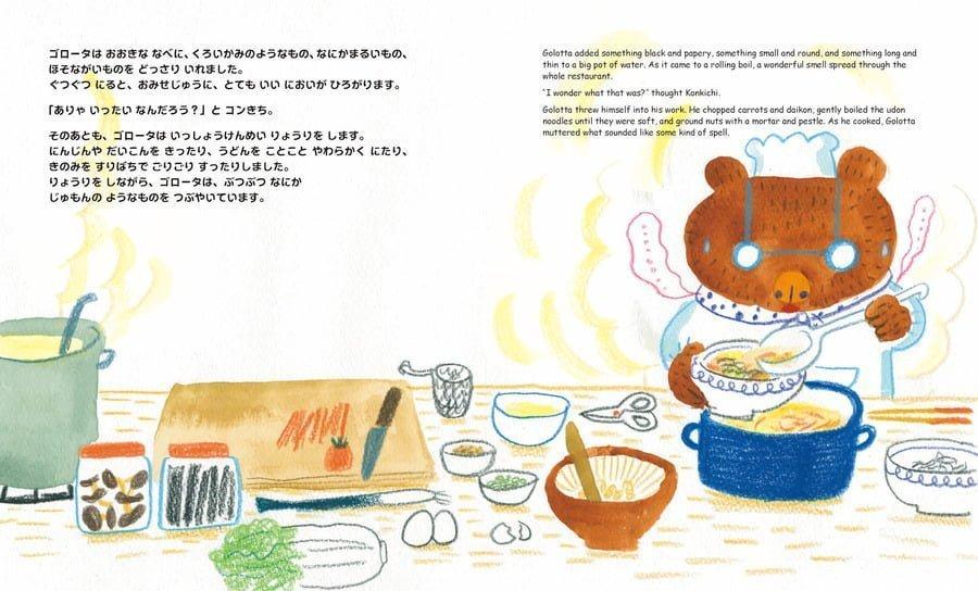 絵本「こんもり森のまほうのレストラン」の一コマ4
