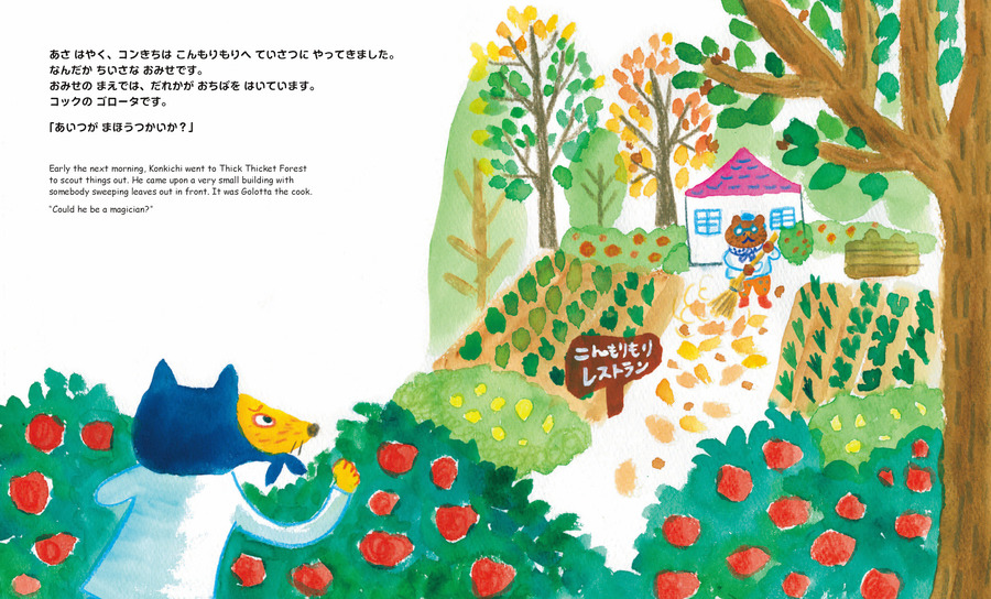絵本「こんもり森のまほうのレストラン」の一コマ