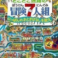 絵本「どこどこ迷路の冒険7人組」の表紙