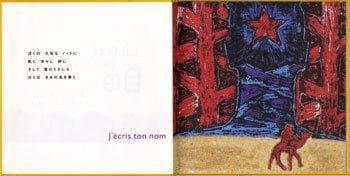 絵本「自由 愛と平和を謳う」の一コマ