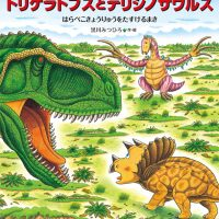 絵本「恐竜トリケラトプスとテリジノサウルス」の表紙