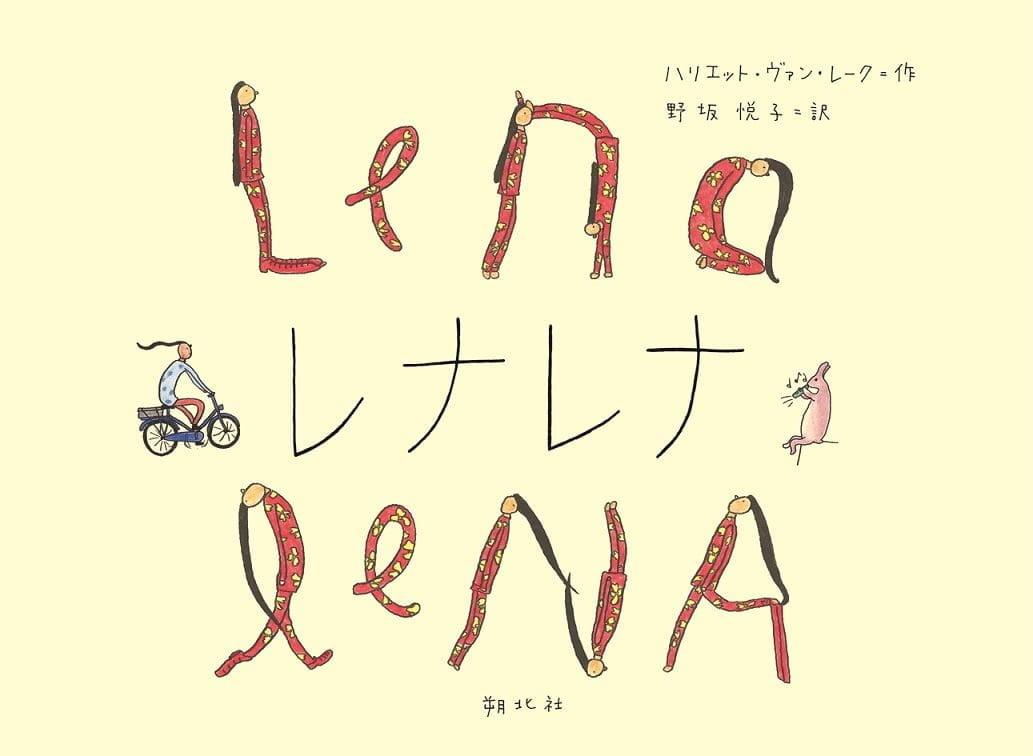絵本「レナレナ」の表紙