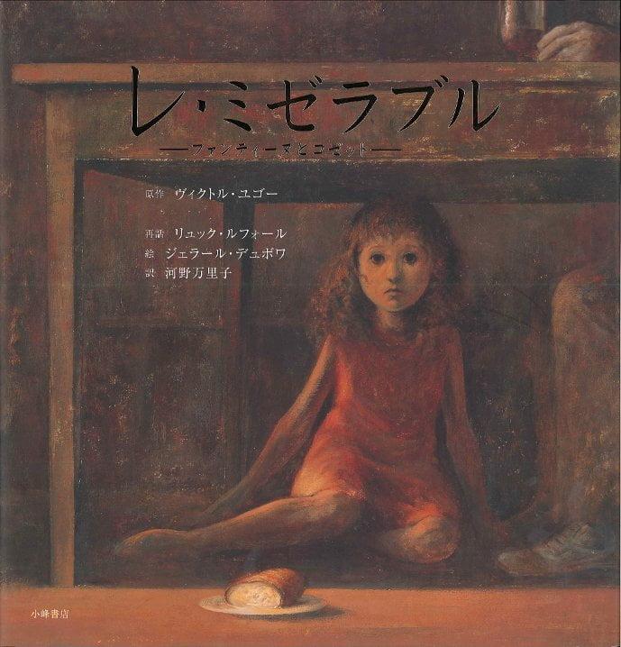 絵本「レ・ミゼラブル −ファンティーヌとコゼット−」の表紙