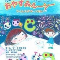 絵本「おやすみルーシー ~ウイルスがやってきた!」の表紙