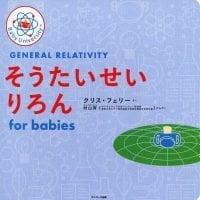 絵本「そうたいせいりろん for babies」の表紙