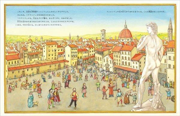 絵本「石の巨人 ミケランジェロのダビデ像」の一コマ2