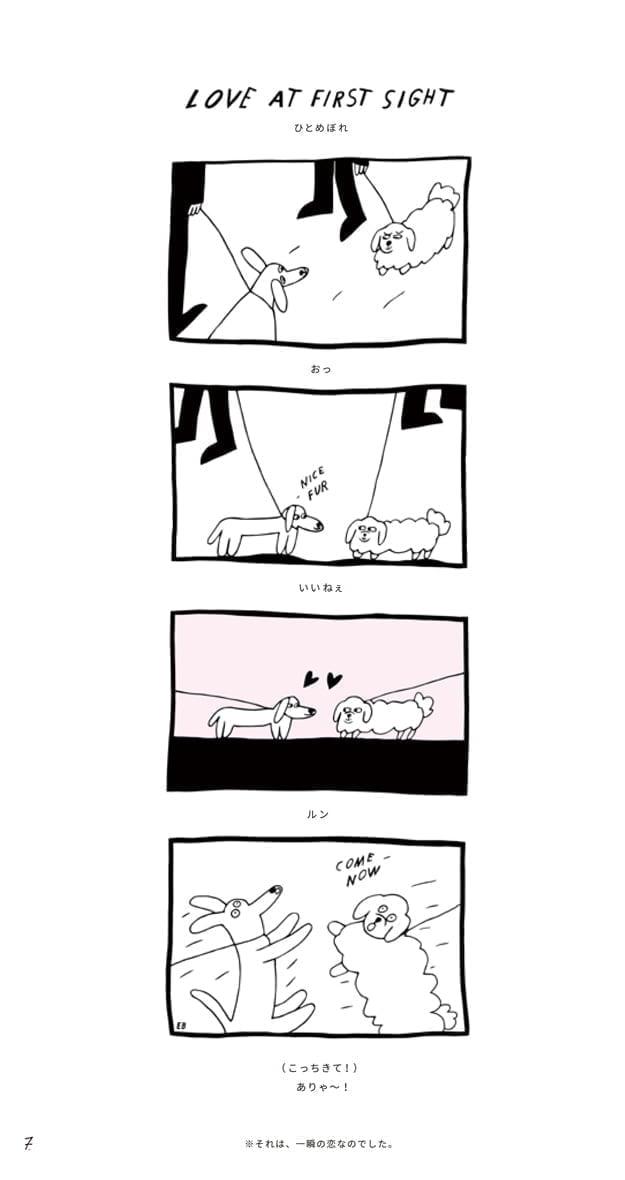 絵本「エレオノールのわたしとイヌくん」の一コマ6