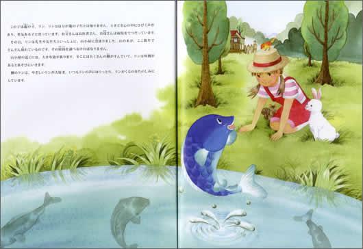 絵本「龍の子ケンとリン」の一コマ