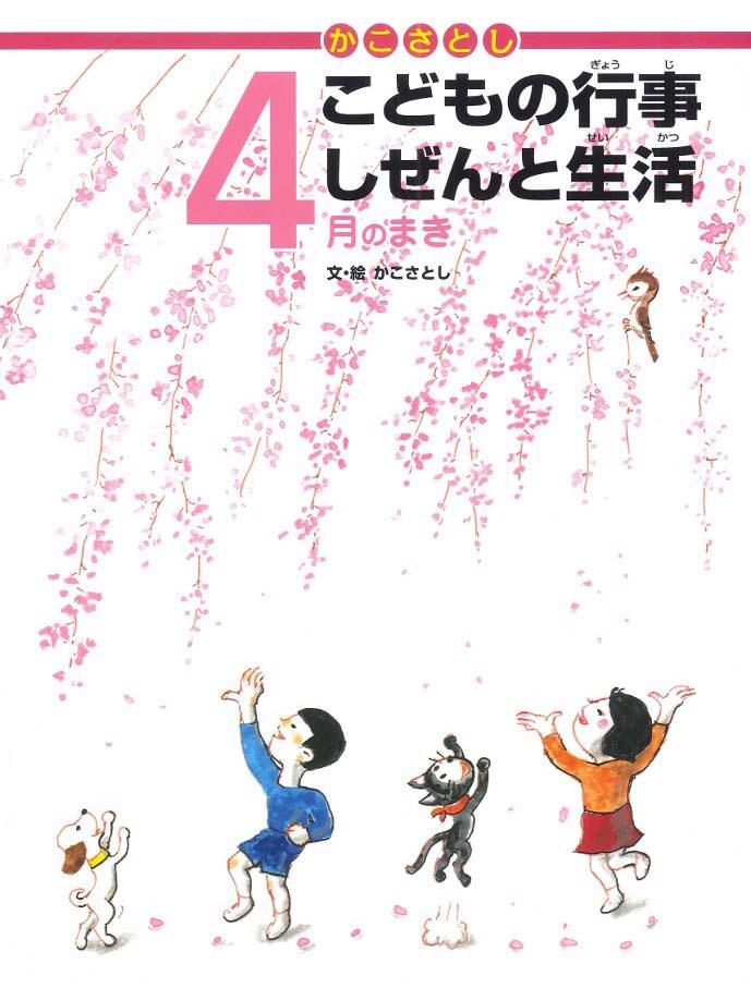 絵本「こどもの行事 しぜんと生活 4月のまき」の表紙