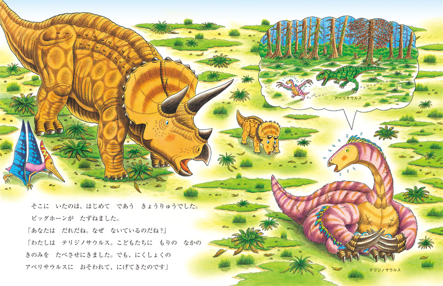 絵本「恐竜トリケラトプスとテリジノサウルス」の一コマ
