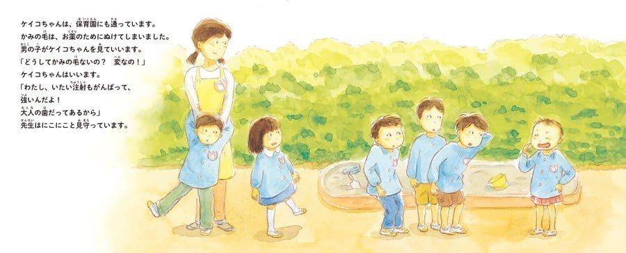 絵本「6さいのおよめさん」の一コマ2
