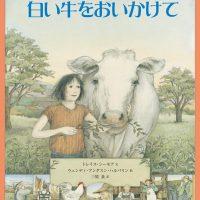 絵本「白い牛をおいかけて」の表紙