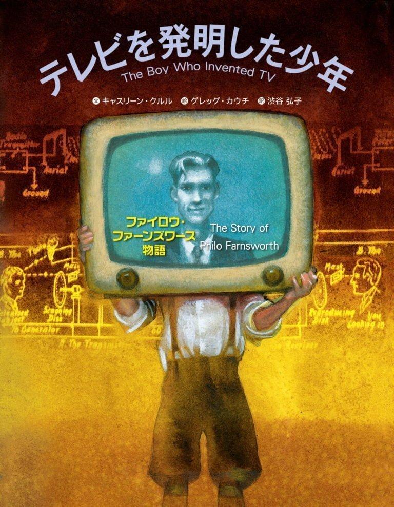 絵本「テレビを発明した少年 ファイロウ・ファーンズワース物語」の表紙