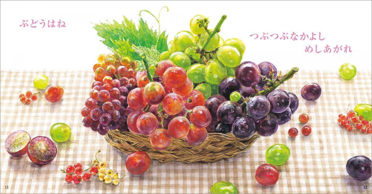 絵本「フルーツ めしあがれ」の一コマ3