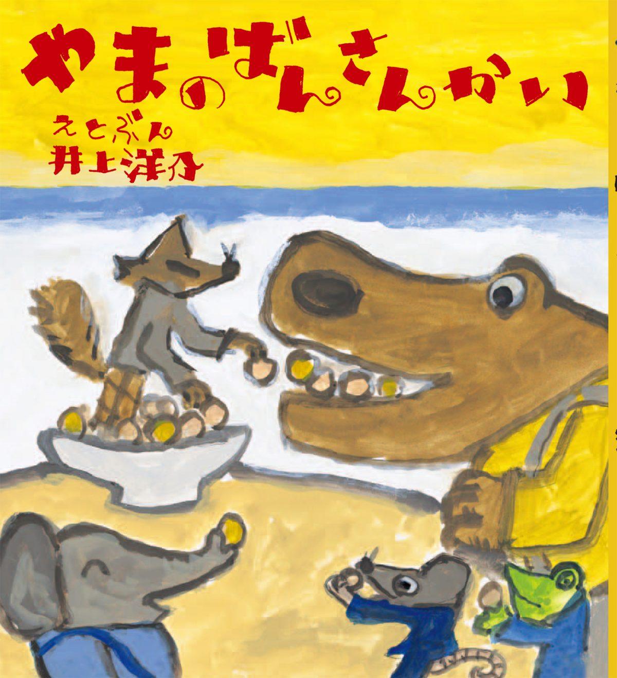 絵本「やまの ばんさんかい」の表紙