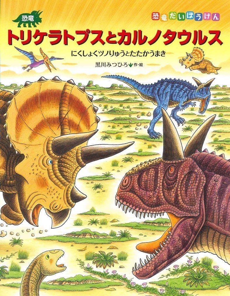 絵本「恐竜トリケラトプスとカルノタウルス」の表紙