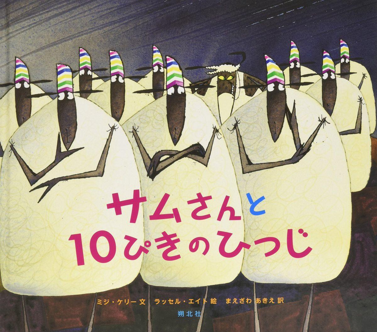 絵本「サムさんと10ぴきのひつじ」の表紙