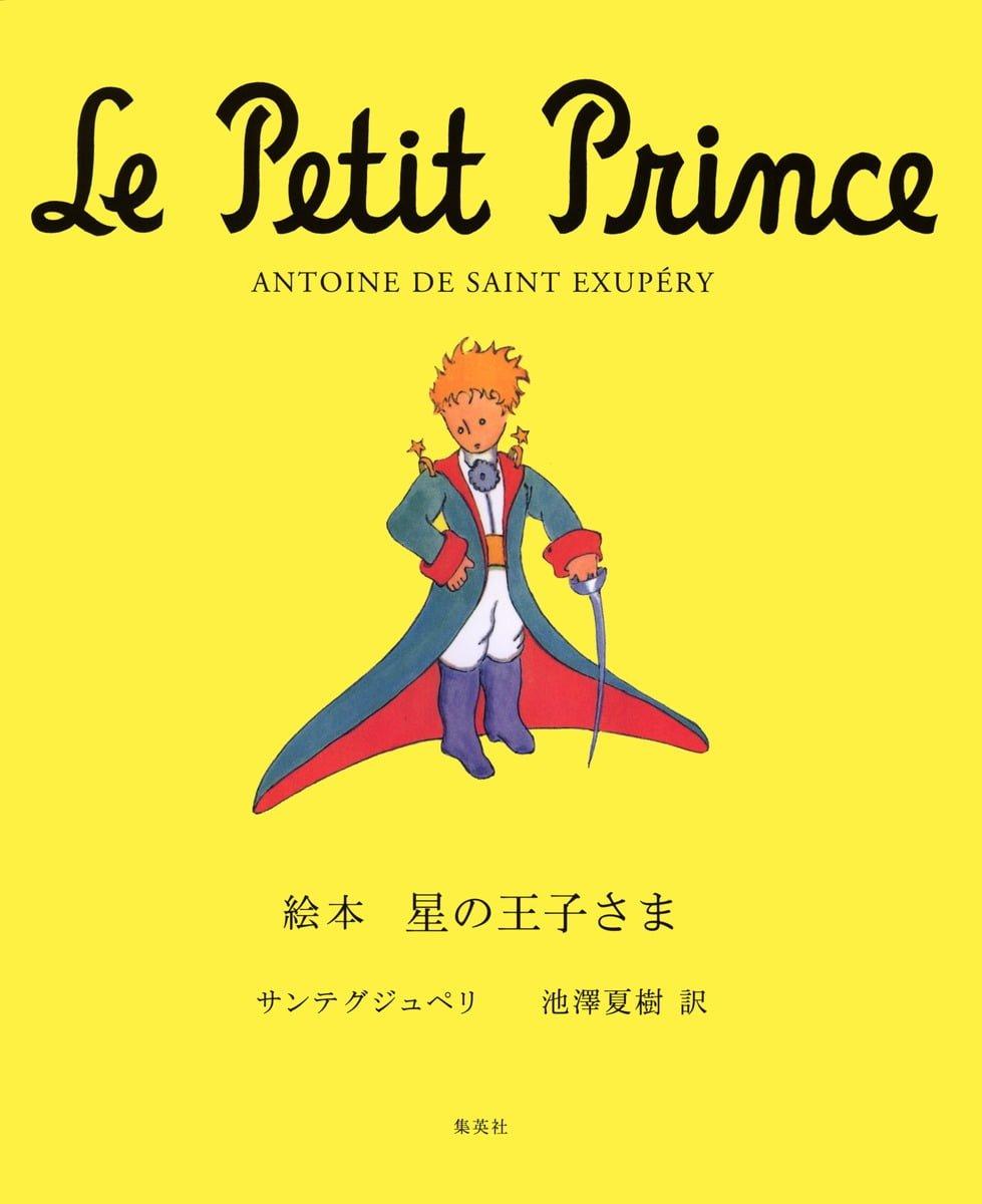 絵本「星の王子さま」の表紙