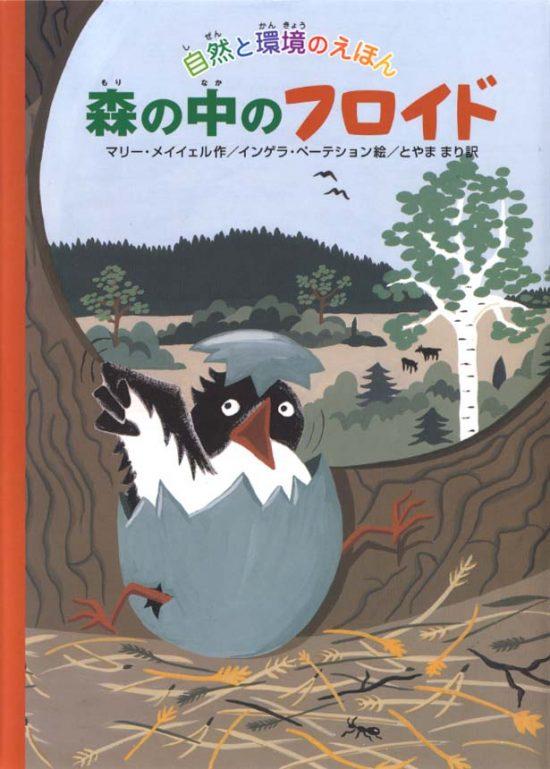 絵本「森の中のフロイド」の表紙