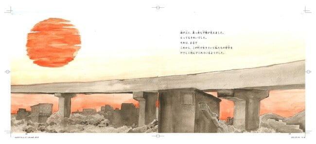 絵本「笑顔が守った命~津波から150人の子どもを救った保育士たちの実話」の一コマ4