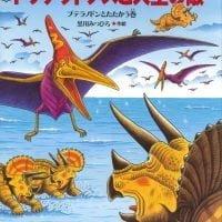 絵本「恐竜トリケラトプスと大空の敵」の表紙