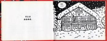 絵本「ミルトンのクリスマス」の一コマ