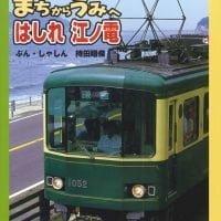 絵本「まちからうみへ はしれ江ノ電」の表紙