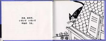 絵本「ミルトンとカラス」の一コマ