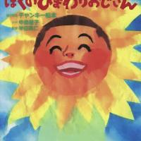 絵本「ぼくのひまわりおじさん」の表紙