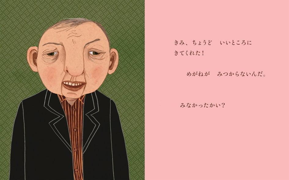 絵本「うっかりおじさん」の一コマ2